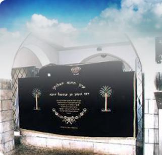 עמוקה-יצירת קשר עם קבר התנא